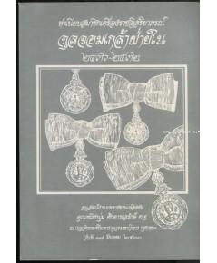 ทำเนียบสมาชิกเครื่องราชอิสริยาภรณ์ จุลจอมเกล้าฝ่ายใน 2436 -2532 อนุสรณ์ คุณหญิงนุ่ม ศักดาพลรักษ์