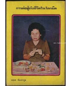 การต่อสู้กับชีวิตในโลกมืด (ผลงานครั้งแรกทางด้านการเขียนของวงการคนตาพิการในเมืองไทย)