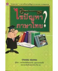 ไขปัญหาภาษาไทย