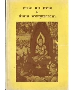 เทวดา มาร พรหม ใน ตำนานพระพุทธศาสนา ภาค1