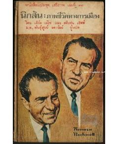 หนังสือแปลชุดเสรีภาพ เล่มที่22 นิกสัน:ภาพชีวิตทางการเมือง (Nixon : A Political Portrait)