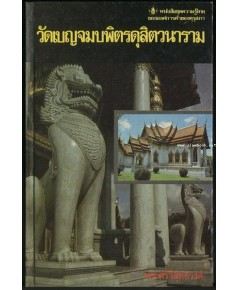 หนังสือชุดความรู้ไทยขององค์การค้าของคุรุสภา : วัดเบจมบพิตรดุสิตวนาราม