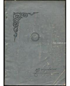 ประวัติศาสตร์พระพุทธศาสนาในราชอาณาจักรไทย,พระธรรมทูตไทยไปลังกา อนุสรณ์ นางการุณย์นราทร (อุไร)