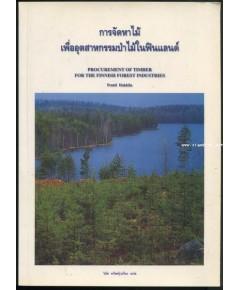 การจัดหาไม้เพื่ออุตสาหกรรมป่าไม้ในฟินแลนด์ (Procurement of Timber For The Finish Forest Industries)