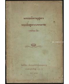 พระอมิตายุสูตร หฤทัยสูตรบรรยาย (ฉบับไทย-จีน)