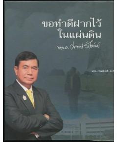 ขอทำดีฝากไว้ในแผ่นดิน หนังสือที่ระลึกครบเกษียณอายุราชการ พลเอก มนตรี สังขทรัพย์