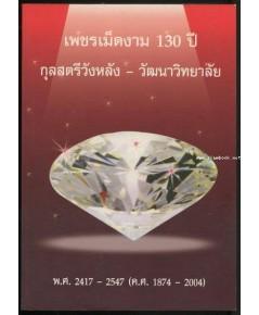 เพชรเม็ดงาม 130 ปี กุลสตรีวังหลัง - วัฒนาวิทยาลัย พ.ศ.2417-2547 (ค.ศ.1874-2004)