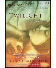 แรกรัตติกาล (Twilight)