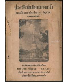 ประวัติวัดเขียนบางแก้ว ความเป็นมาของเมืองพัทลุงกรุงปาฏลิบุตร ตามพรลิงค์
