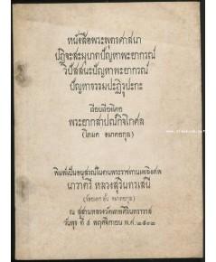 หนังสือพระพุทธศาสนาปฏิจะสะมุบาทปัญหาพะยากรณ์ฯ อนุสรณ์ นาวาตรี หลวงสุรินทรเสนี (ร้อยเอก อั้น อมาตยกุล