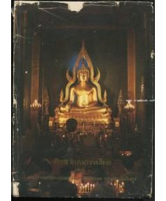 ศิลปวัฒนธรรมไทยเล่มที่ 3 ขนบธรรมเนียมประเพณีและวัฒนธรรมกรุงรัตนโกสินทร์