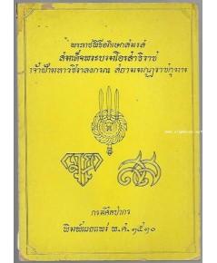 พระราชพิธีอภิเษก สมเด็จพระบรมโอรสาธิราช เจ้าฟ้ามหาวชิราลงกรณ สยามมกุฎราชกุมาร