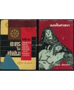 ละครในศาสนา (2 เล่มชุด)