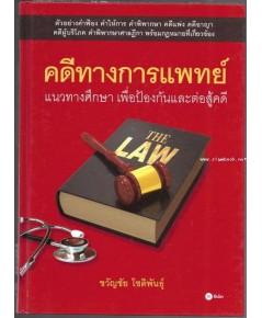 คดีทางการแพทย์ : แนวทางศึกษา เพื่อป้องกันและต่อสู้คดี