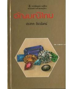 หนังสือชุดความรู้ไทยขององค์การค้าของคุรุสภา : อัญมณีไทย