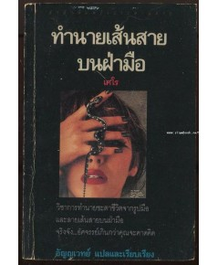 ทำนายเส้นสายบนฝ่ามือ (Book of Palmistry)