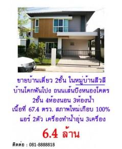 ขายบ้านเดี่ยว 2 ชั้น ในหมู่บ้าน สีวลี