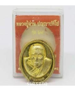 เหรียญหลวงปู่ผ่าน
