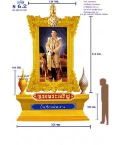 S 6.2 ซุ้มเฉลิมพระเกียรติ  สมเด็จพระเจ้าอยู่หัวมหาวชิราลงกรณบดินทรเทพยวรางกูรฯ