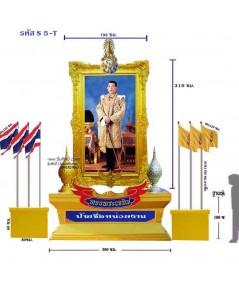 S 5-T  ซุ้มเฉลิมพระเกียรติ ขนาดใหญ่ พร้อมชุดกล่องธง