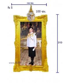 fs 5 ชุดกรอบเฉลิมพระเกียรติ สมเด็จพระราชินี