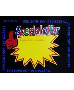 ป้ายโปรโมชั่น  special offer ขนาดใหญ่ SIZE 23 X29 CM