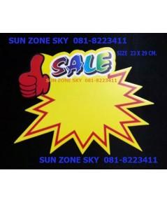 ป้ายโปรโมชั่น  SALE  ขนาดใหญ่  SIZE 23 X29 CM