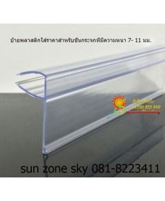 ป้ายพลาสติกใส่ราคา สำหรับชั้นวางกระจก    size  4 x100 cm.ใชได้สำหรับกระจกที่มีความหนา 7 mm.- 11 mm.
