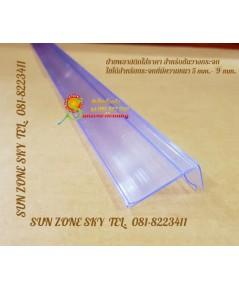 ป้ายพลาสติกใส่ราคา สำหรับชั้นวางกระจก  ใชได้สำหรับกระจก  size  4 x120 cm.