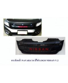 กระจังหน้า NAVARA\'14 สีดำด้าน LOGO แดง