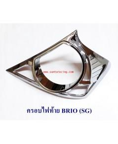 ครอบไฟท้าย BRIO (SG)