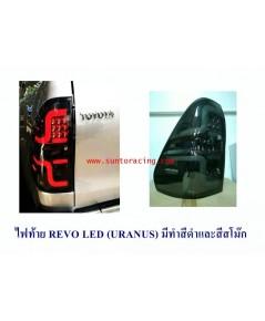 ไฟท้าย REVO LED (URANUS) มีทำสีดำและสีสโม๊ก