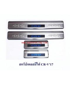 สครัปเพลสมีไฟ CRV\'17