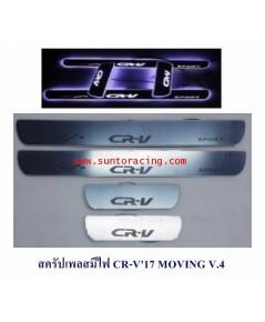 สครัปเพลสมีไฟ CRV\'17 V.4