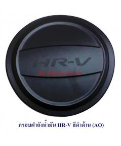 ครอบฝาถังน้ำมัน HR-V สีดำด้าน (AO)