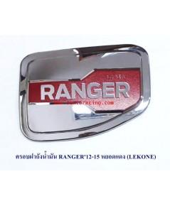 ครอบฝาถังน้ำมัน RANGER\'12 หยอดแดง (LEKONE)