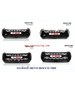 กระจังหน้า REVO 2018 ROCCO ลาย TRD