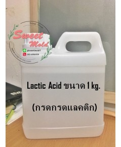 Lactic Acid ขนาด 1 kg. (กรดแล็กทิก)