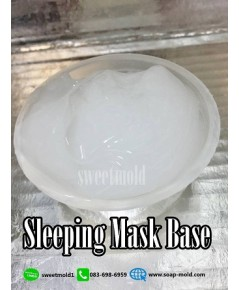 เบสมาร์คตอนกลางคืน(Sleeping Mask) ขนาด 1kg.