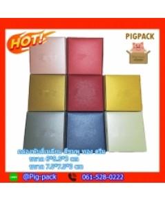 กล่องพับกระดาษสี่เหลี่ยมสีสันสดใส ขนาด 6x8.5x3cm แพ็คละ 50 ชิ้น สีชมพู