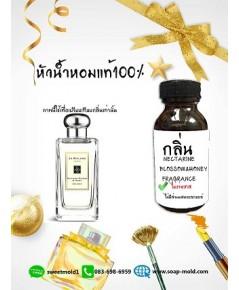 หัวน้ำหอมกลิ่น NECTARINE BLOSSOMHONEY(ไม่เร่งเทส)ขนาด30ML.