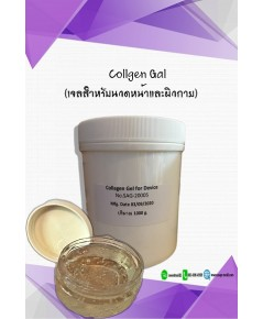 Collagen Gel (เจลสำหรับนวดหน้าและผิวกาย) ขนาด1KG.