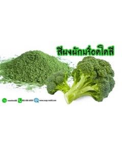 สีผงผักบร็อคโคลีจากธรรมชาติจากผัก-ผลไม้ ขนาด50กรัม