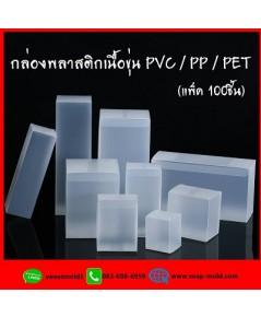 กล่องพลาสติกเนื้อขุ่น ขนาด7.5x7.5x14cm แพ็ค100ชิ้น