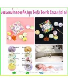 บาธบอมบ์Bath Bomb Bathbom Esseential oil สบู่ขัดผิว สบู่แช่ตัว สบู่สปา แช่ตัวในอ่าง สบู่ทำฟอง อโรม่า