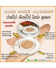 Aura White cushion C1 (คูชั่น) ขนาด1KG.