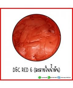 สี DC RED 6 (ละลายน้ำมัน) ขนาด30กรัม