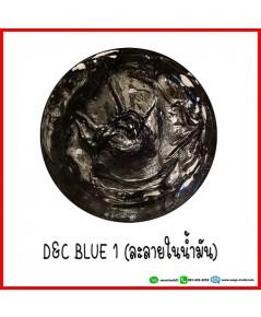 สี DC BLUE 1 (ละลายน้ำมัน) ขนาด30กรัม