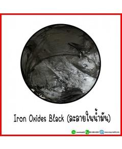 สี BLACK IRON OXIDE (ละลายน้ำมัน) ขนาด30กรัม