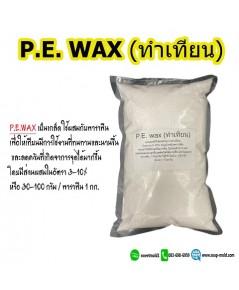 PE WAX พี.อี. แว็กซ์ (POLYETHYLENE WAX ) ทำเทียน ขนาด1KG